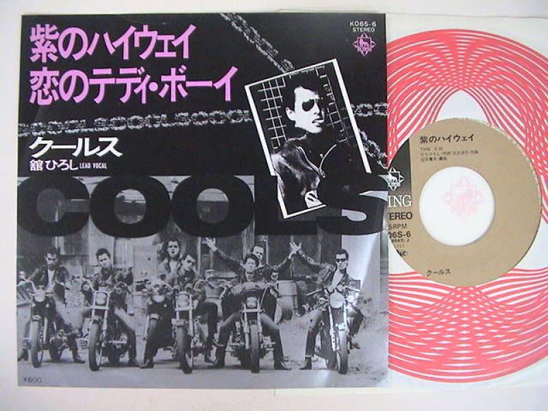 """クールス/紫のハイウェイのシングル盤通販・販売ならサウンドファインダー"""""""