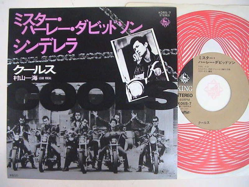 """クールス/ミスター・ハーレー・ダビットソンのシングル盤通販・販売ならサウンドファインダー"""""""