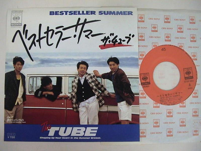 """ザ.チューブ/ベストセラー・サマーのシングル盤通販・販売ならサウンドファインダー"""""""