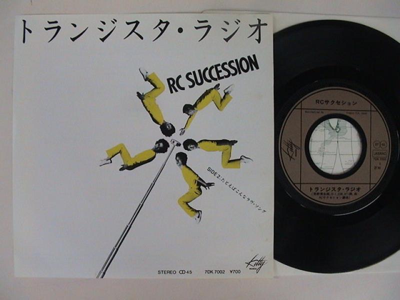 "RCサクセション/トランジスタ・ラジオのシングル盤通販・販売ならサウンドファインダー"""