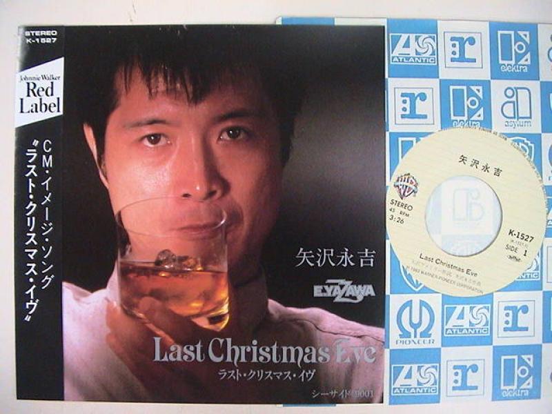 """矢沢永吉/ラスト・クリスマス・イヴのシングル盤通販・販売ならサウンドファインダー"""""""