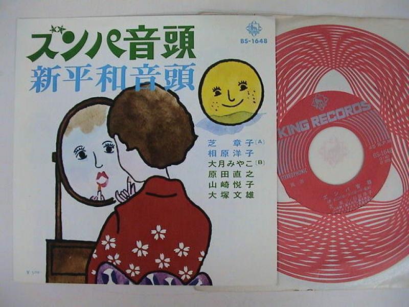 """芝章子&相原洋子/ズンパ音頭のシングル盤通販・販売ならサウンドファインダー"""""""