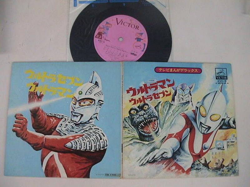 """みすず児童合唱団/ウルトラマン/ウルトラセブンのシングル盤通販・販売ならサウンドファインダー"""""""