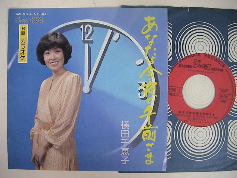 """横田千恵子/あなたは今夜も午前さまのシングル盤通販・販売ならサウンドファインダー"""""""