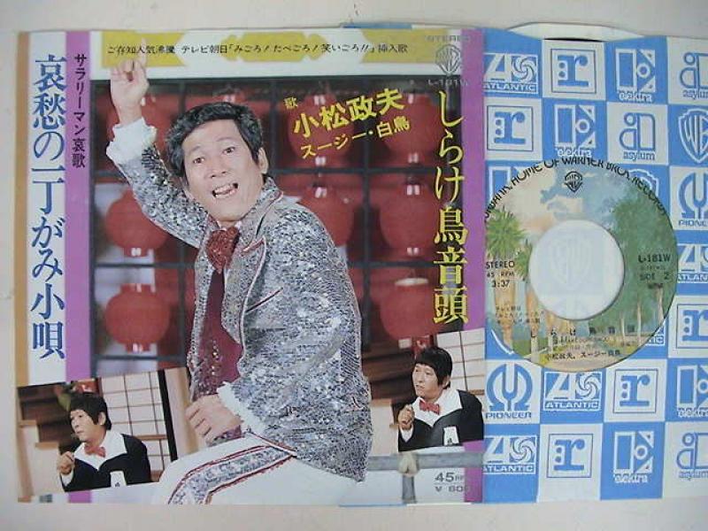 """小松政夫/しらけ鳥音頭のシングル盤通販・販売ならサウンドファインダー"""""""