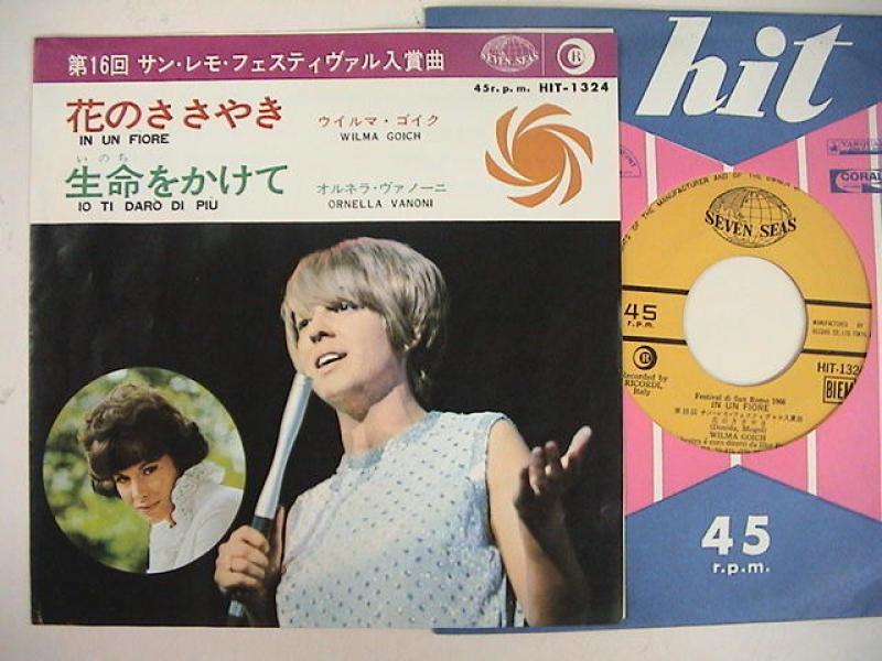 """ウイルマ・ゴイク/花のささやきの7インチレコード通販・販売ならサウンドファインダー"""""""