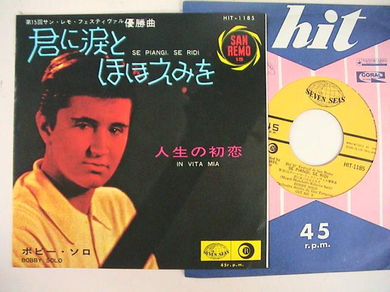 """ボビー・ソロ/君に涙とほほえみをの7インチレコード通販・販売ならサウンドファインダー"""""""