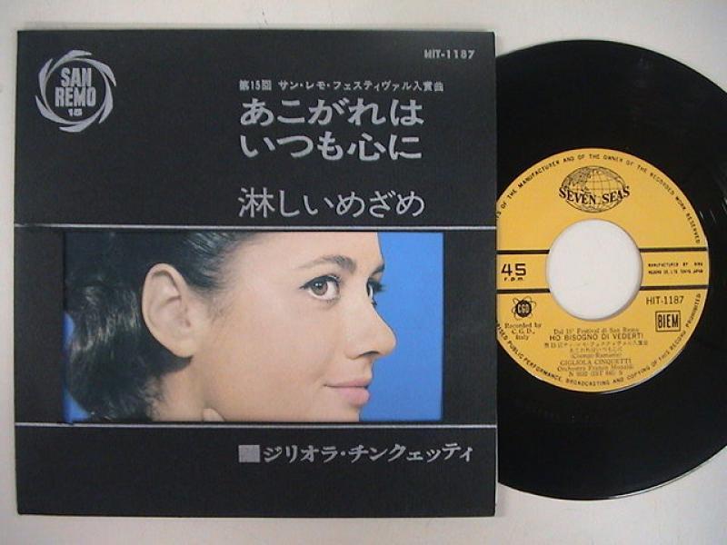 """ジリオラ・チンクエッティ/あこがれはいつも心にの7インチレコード通販・販売ならサウンドファインダー"""""""