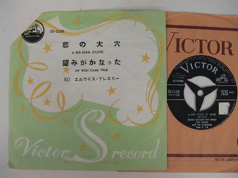 """エルヴィス・プレスリー/恋の大穴の7インチレコード通販・販売ならサウンドファインダー"""""""