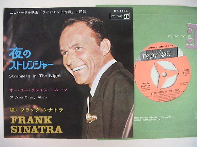 """フランク・シナトラ/夜のストレンジャーの7インチレコード通販・販売ならサウンドファインダー"""""""