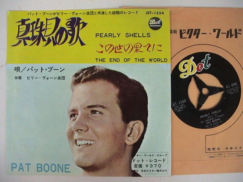 """パット・ブーン/真珠貝の歌の7インチレコード通販・販売ならサウンドファインダー"""""""