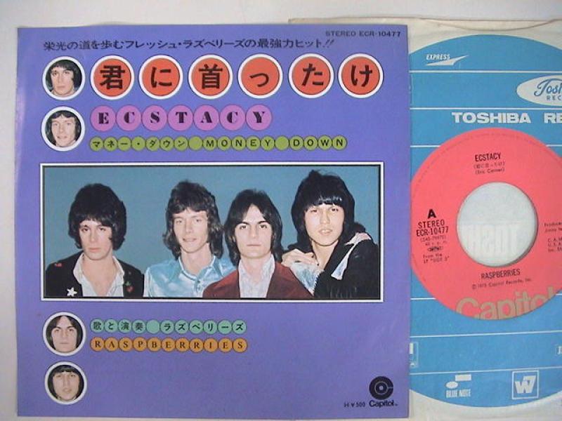 """ラズベリーズ/君に首ったけの7インチレコード通販・販売ならサウンドファインダー"""""""