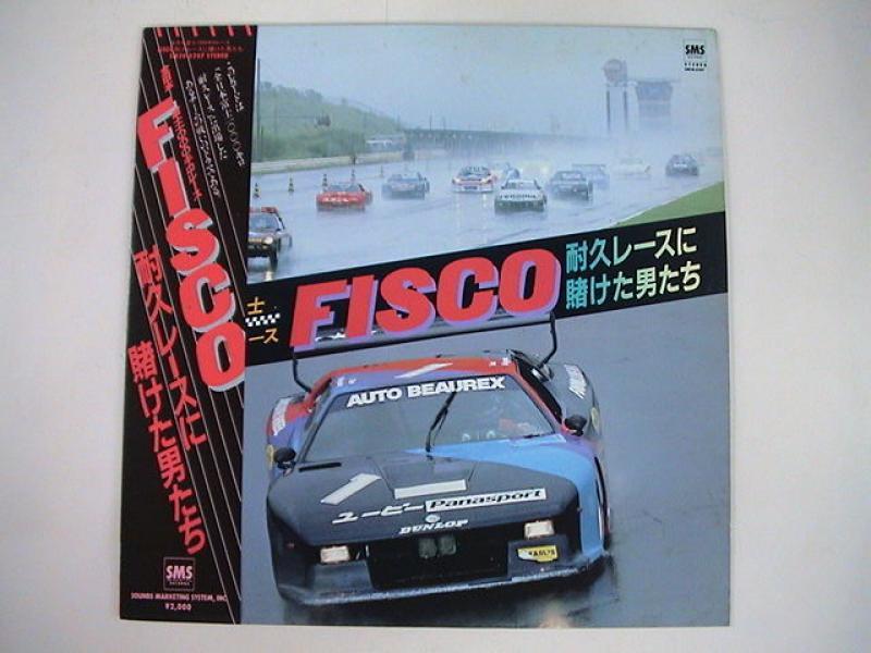"""全日本富士1000キロレース/FISCO耐久レースに賭けた男たちのLPレコード通販・販売ならサウンドファインダー"""""""
