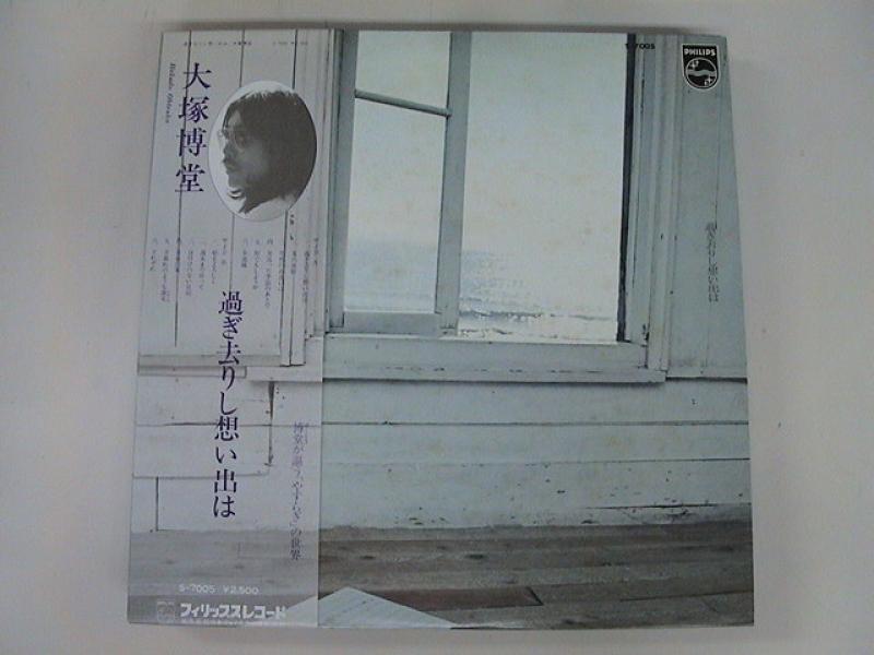 """大塚博堂/過ぎ去りし想い出はのLPレコード通販・販売ならサウンドファインダー"""""""