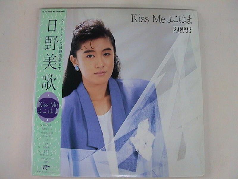 日野美歌/Kiss