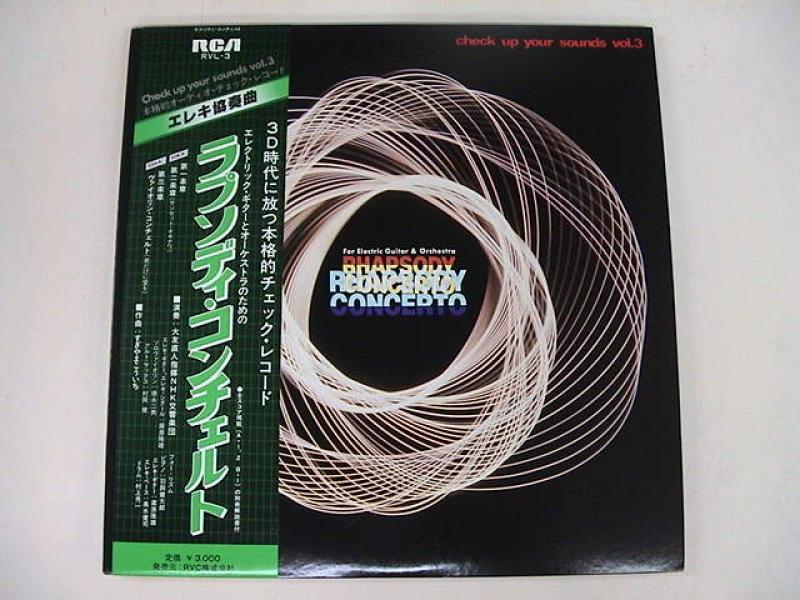 NHK交響楽団、フォー・リズム/エレキ協奏曲