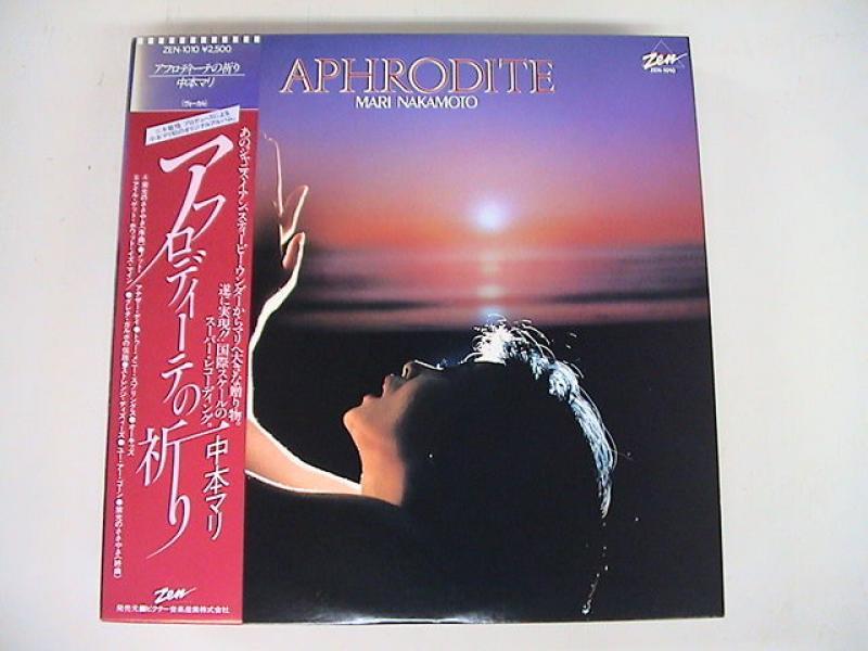"""中本マリ/AphroditeのLPレコード通販・販売ならサウンドファインダー"""""""