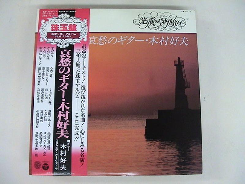"""木村好夫/哀愁のギターのLPレコード通販・販売ならサウンドファインダー"""""""