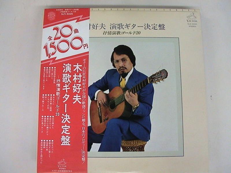 木村好夫/演歌ギター決定盤