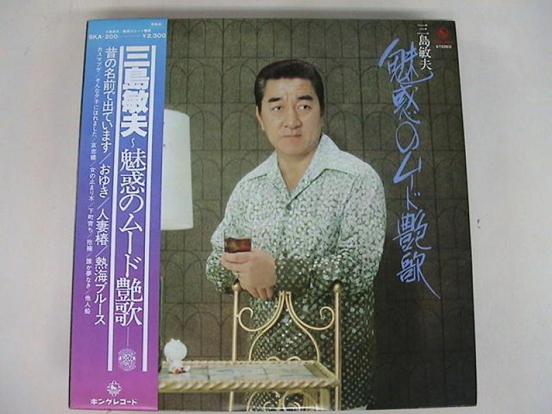 """三島敏夫/魅惑のムード歌謡のLPレコード通販・販売ならサウンドファインダー"""""""