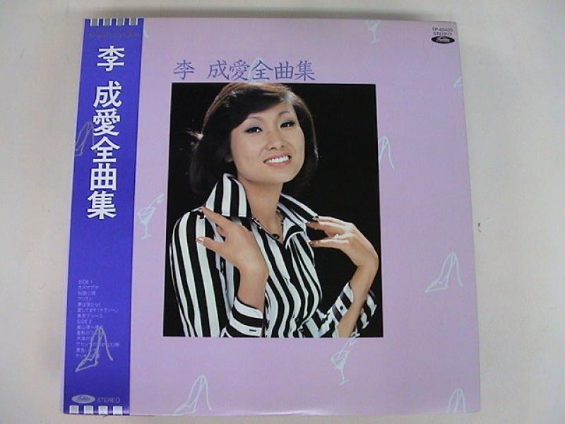 """李成愛/全曲集のLPレコード通販・販売ならサウンドファインダー"""""""