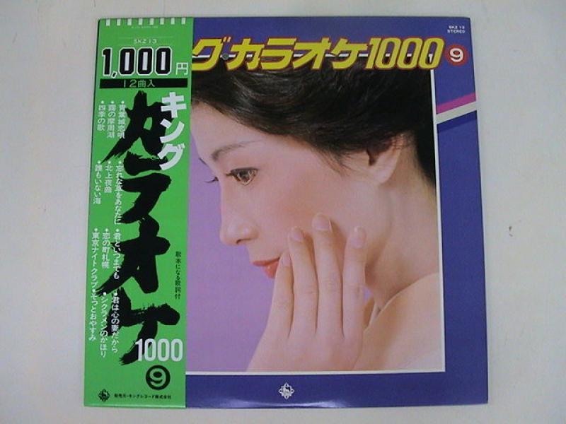カラオケ/キング・カラオケ