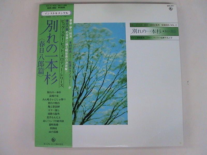 木村好夫・松浦ヤスノブ/別れの一本杉