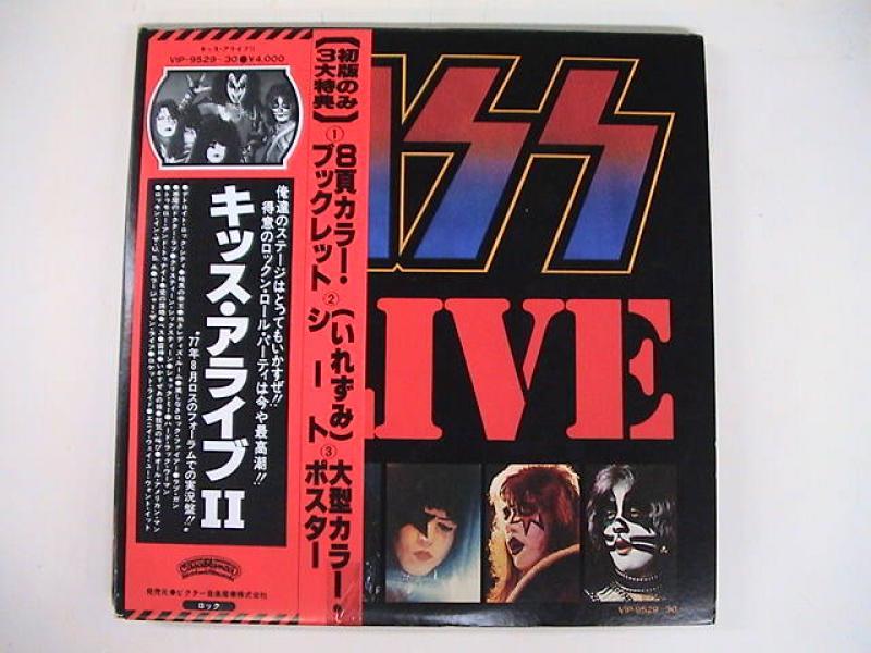 Kiss/Alive