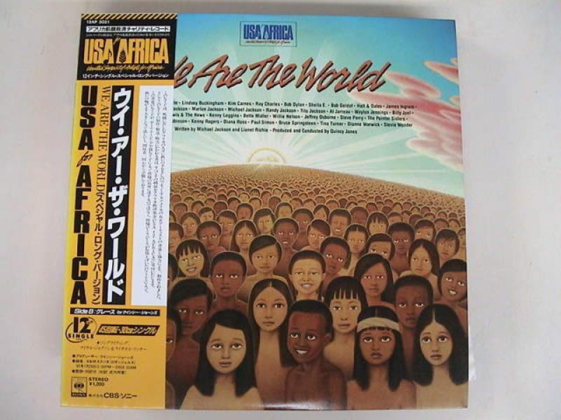 """USAフォー・アフリカ/ウィ・アー・ザ・ワールドの12インチレコード通販・販売ならサウンドファインダー"""""""