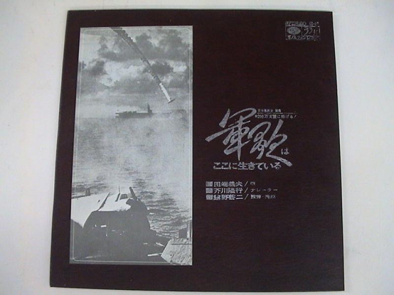 """田端義夫、芥川隆行/軍歌はここに生きているのLPレコード通販・販売ならサウンドファインダー"""""""