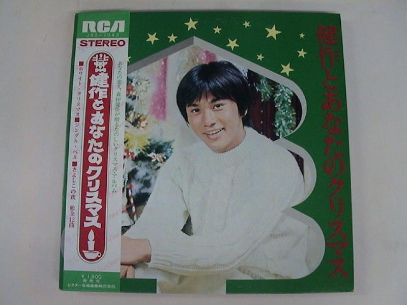 森田健作/健作とあなたのクリスマス