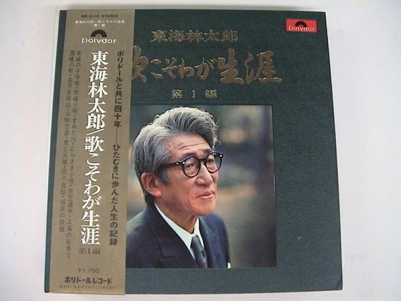 """東海林太郎/歌こそ我が生涯のLPレコード通販・販売ならサウンドファインダー"""""""