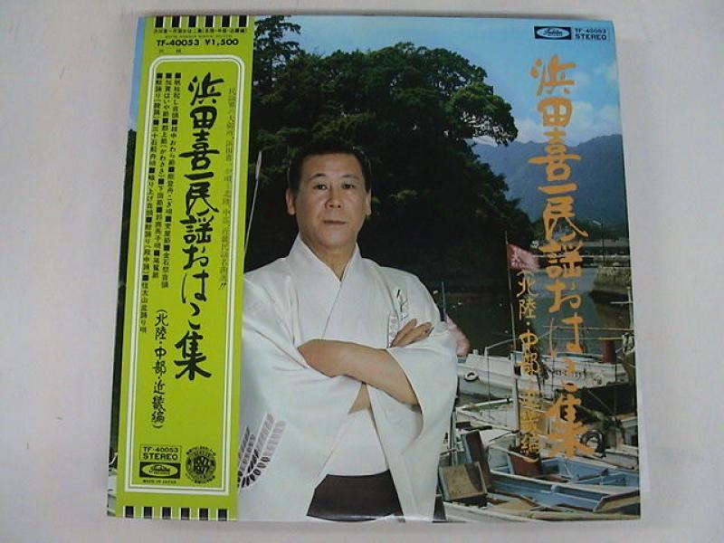 浜田喜一/民謡おはこ集