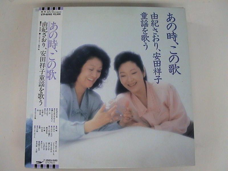 由紀さおり、安田祥子/あの時、この歌