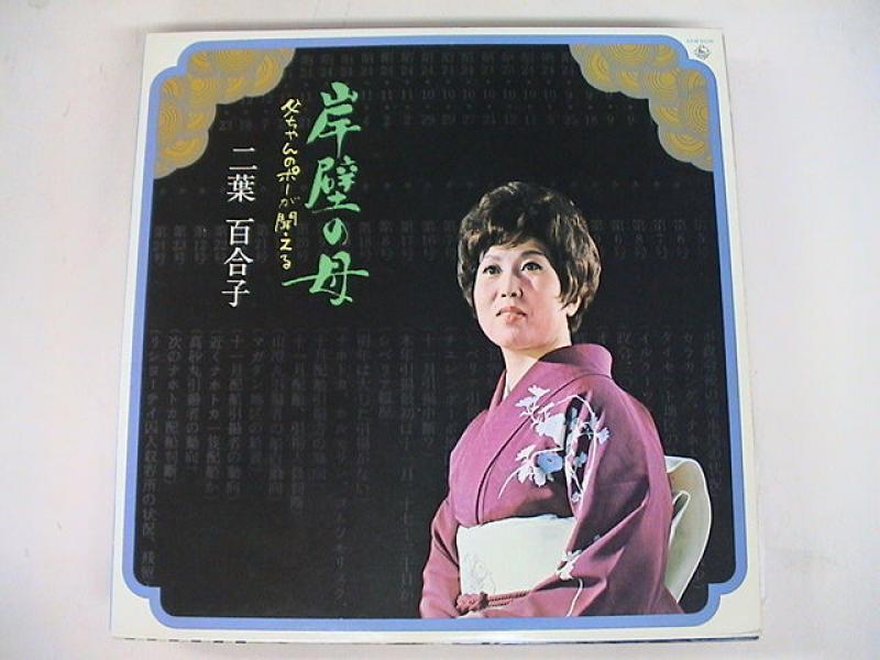 """二葉百合子/岸壁の母のLPレコード通販・販売ならサウンドファインダー"""""""