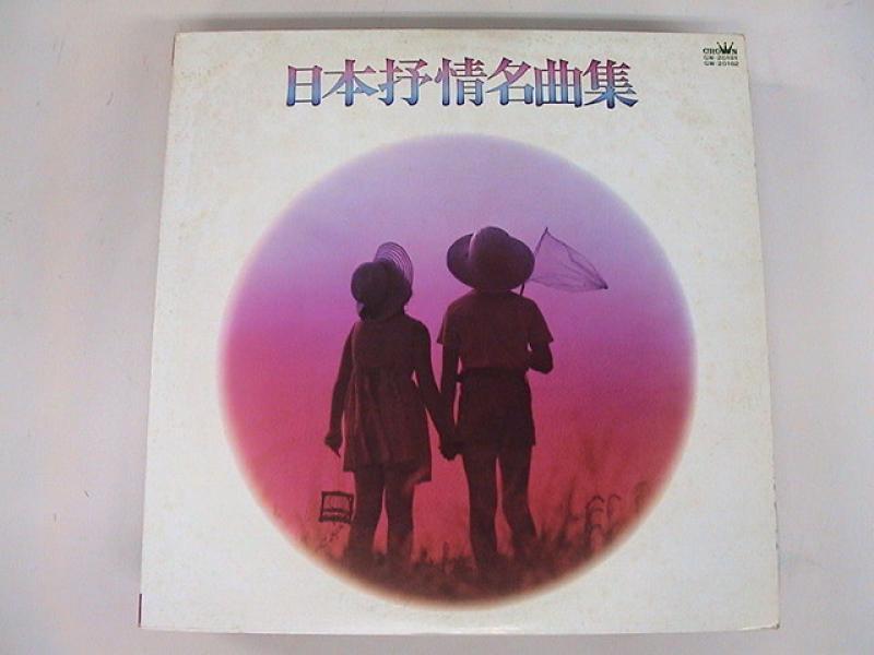 "VA/日本叙情名曲集のLPレコード通販・販売ならサウンドファインダー"""