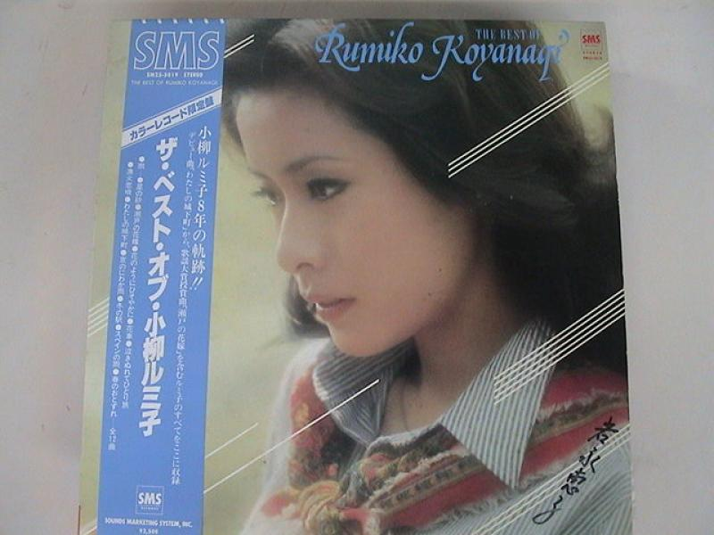 """小柳ルミ子/ベストのLPレコード通販・販売ならサウンドファインダー"""""""
