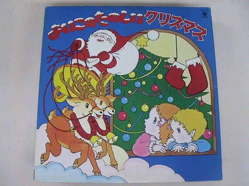 """VA/よいこの楽しいクリスマスのLPレコード通販・販売ならサウンドファインダー"""""""