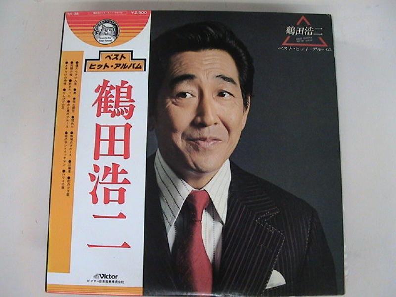 """鶴田浩二/ベスト・ヒット・アルバムのLPレコード通販・販売ならサウンドファインダー"""""""