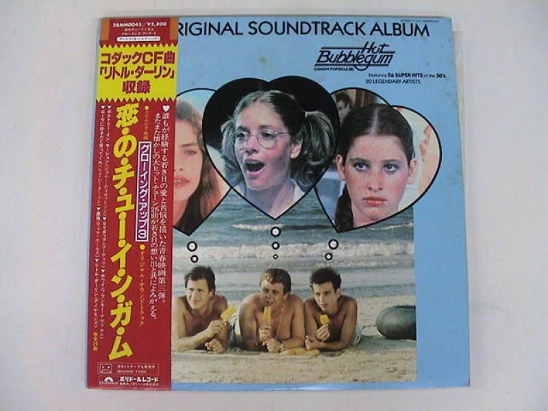 """サントラ/グローイン・アップ3のLPレコード通販・販売ならサウンドファインダー"""""""
