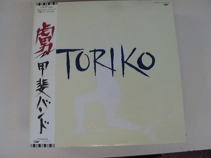 """甲斐バンド/虜-TORIKO-のLPレコード通販・販売ならサウンドファインダー"""""""