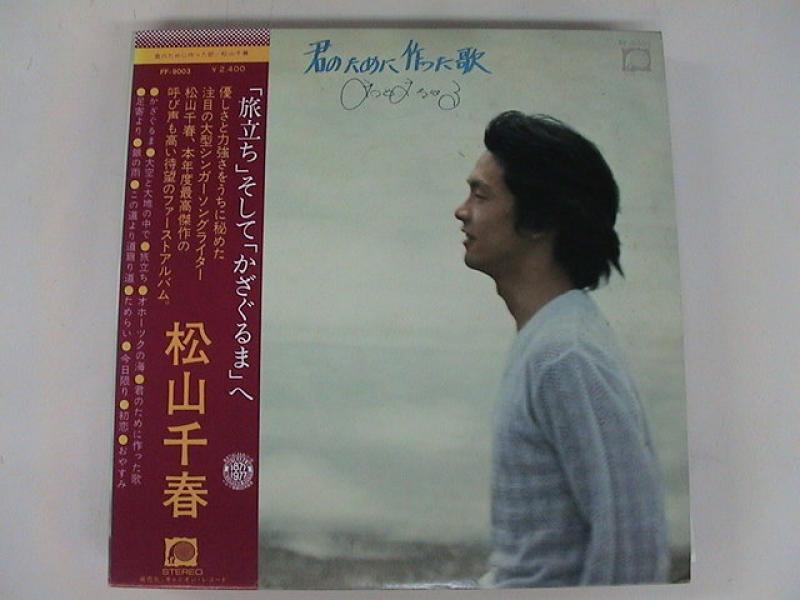 """松山千春/君のために作った歌のLPレコード通販・販売ならサウンドファインダー"""""""
