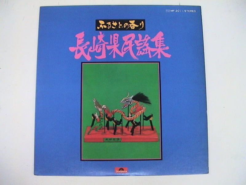 """Various/長崎県民謡集のLPレコード通販・販売ならサウンドファインダー"""""""