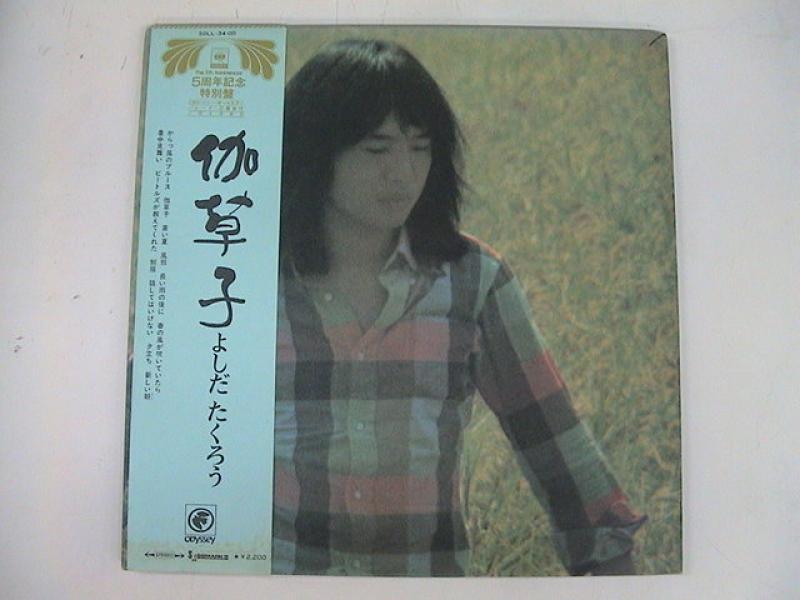 """よしだたくろう/伽草子のLPレコード通販・販売ならサウンドファインダー"""""""