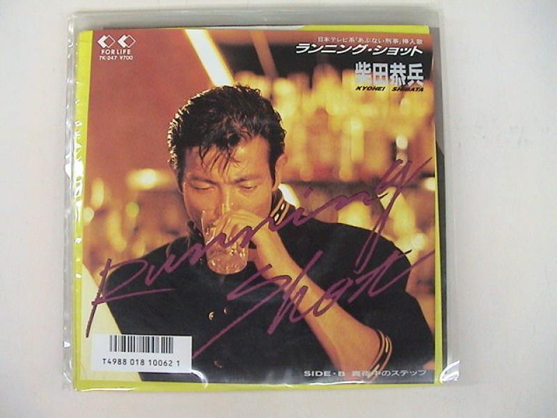 """柴田恭兵/ランニング・ショットの7インチレコード通販・販売ならサウンドファインダー"""""""