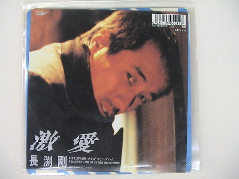"""長渕剛/激愛の7インチレコード通販・販売ならサウンドファインダー"""""""