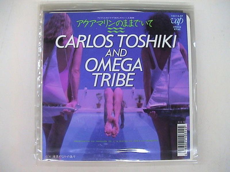 """カルロス・トシキ&オメガトライブ/アクアマリンのままでいての7インチレコード通販・販売ならサウンドファインダー"""""""
