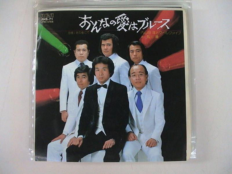 """内山田洋とクール・ファイブ/おんなの愛はブルースの7インチレコード通販・販売ならサウンドファインダー"""""""
