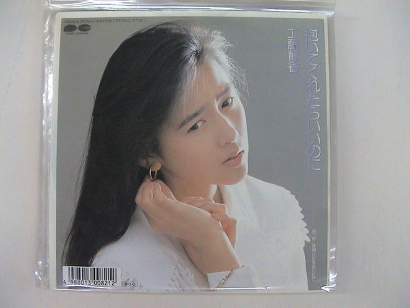 """工藤静香/抱いてくれたらいいのにの7インチレコード通販・販売ならサウンドファインダー"""""""