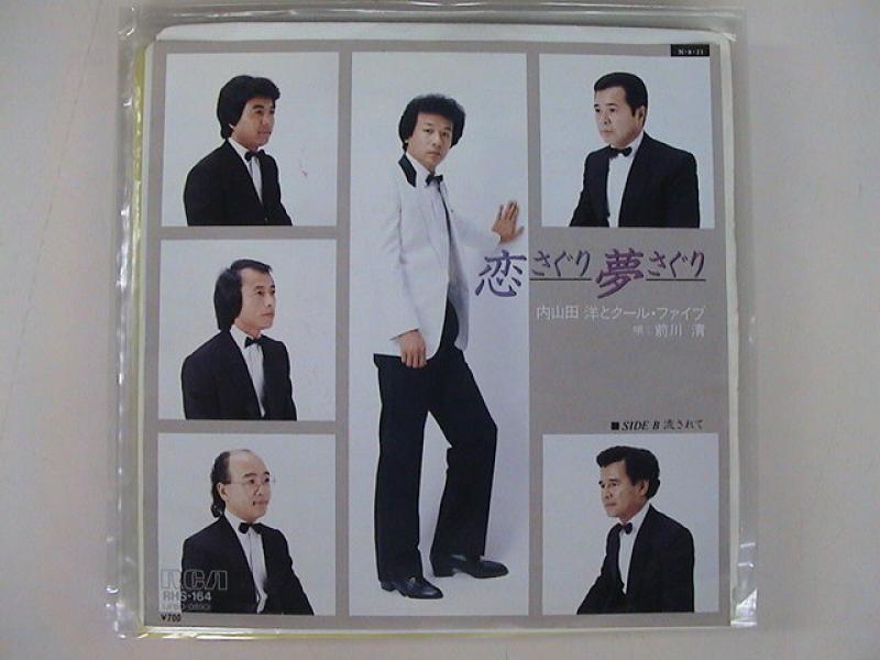 """内山田洋とクール・ファイブ/恋さぐり夢さぐりの7インチレコード通販・販売ならサウンドファインダー"""""""